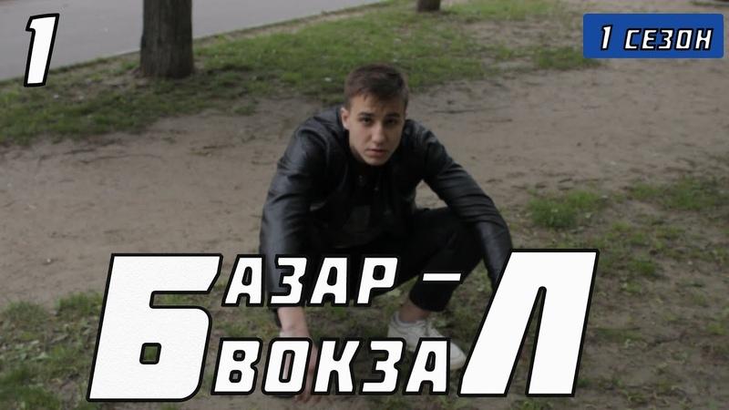 Базар Вокзал 1 серия