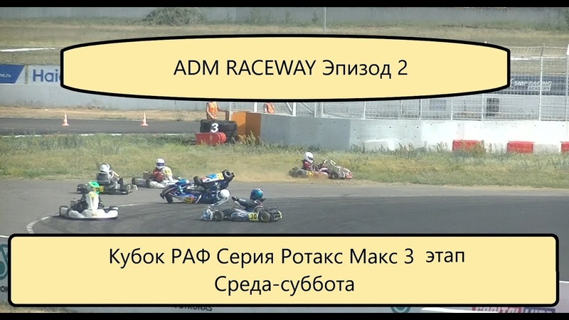ADM Raceway Мячково Эпизод 2 3 этап Ротакс Среда суббота