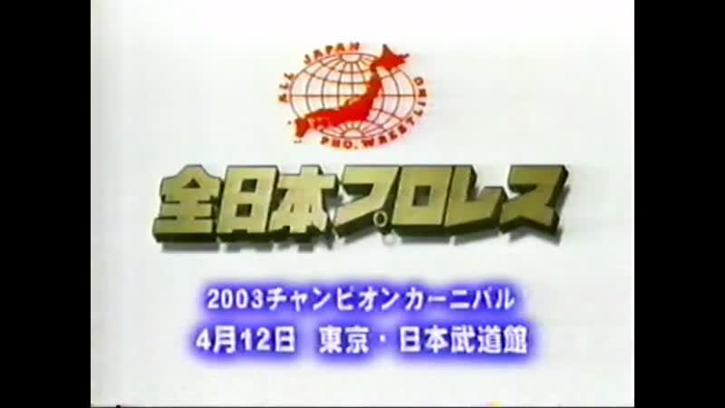世界ジュニアヘビー級王座 ケンドー・カシン vs カール・マレンコ 2003年4月12日