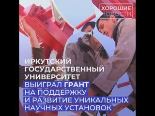 Иркутские ученые выиграли грант на строительство крупнейшей в мире гамма-обсерватории
