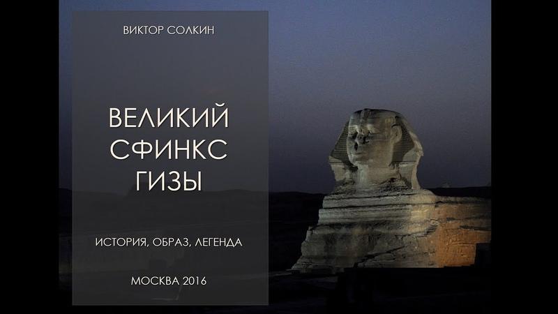 Великий сфинкс Гизы история образ легенда Лекция Виктора Солкина