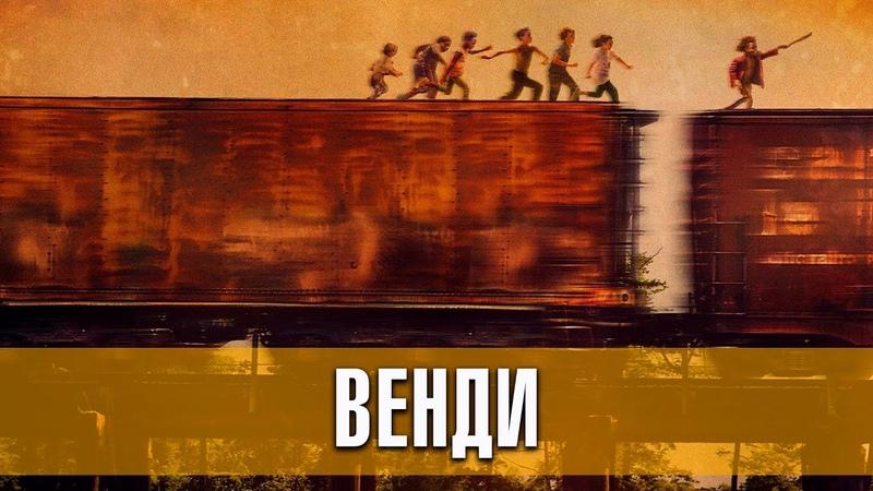 Венди Wendy 2020 фэнтези драма Трейлер рус