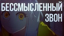 PV M1NT0 CVC RUS Бессмысленный звон 戯言の雑音 Russian UTAU Cover