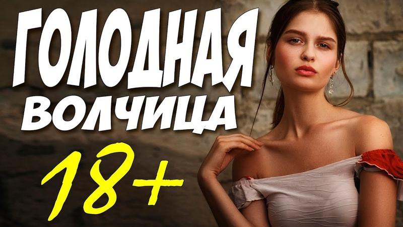 Фильм 2019 выл на весь ютуб!! ** ГОЛОДНАЯ ВОЛЧИЦА ** Русские мелодрамы 2019 новинки HD 1080P