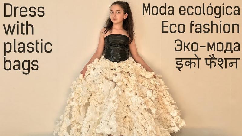 КАК СДЕЛАТЬ ПЛАТЬЕ ИЗ ПАКЕТОВ НА КОНКУРС. Cómo conseguir un vestido con bolsas de plástico. Эмилия