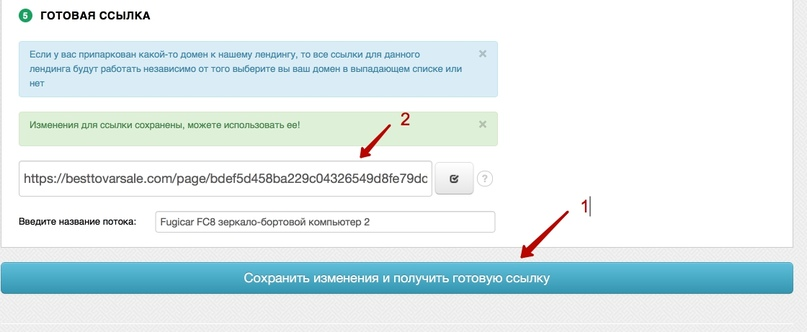 Льём через Яндекс.Директ: подготовка к запуску рекламы, изображение №12