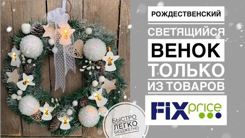 Рождественский венок из товаров FixPrice переделка Fix Price новогодний декор своими руками