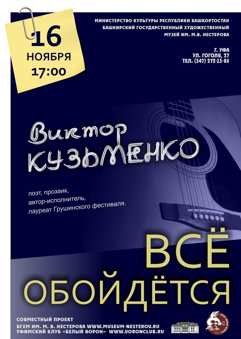 Афиша 2019.11.16 Виктор КУЗЬМЕНКО в музее Нестерова