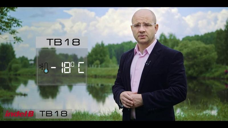 Компрессорный автохолодильник Indel B TB18