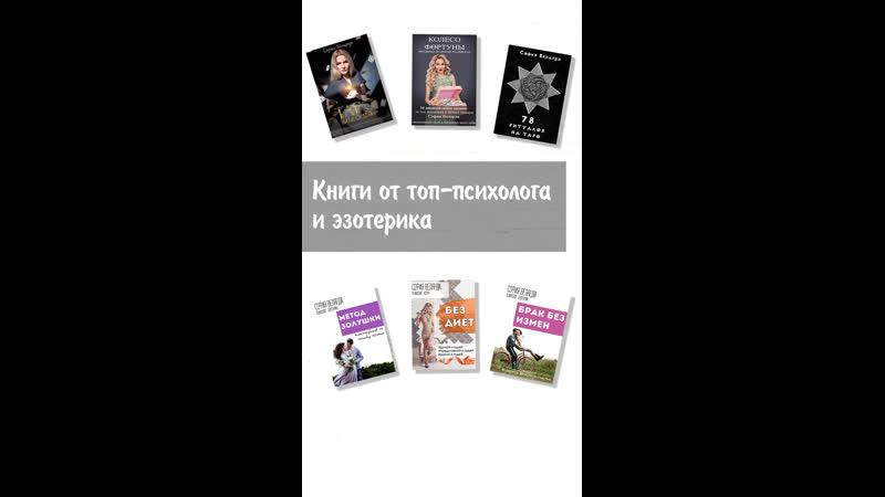 Книги Софии Веларди по психологии и Таро