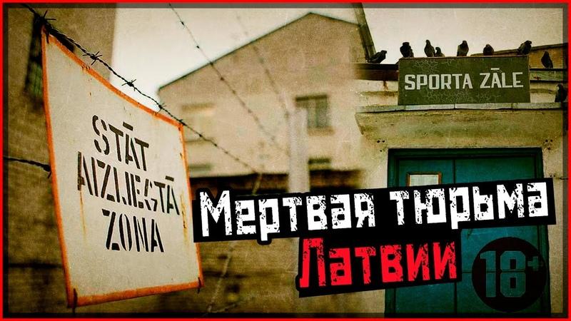 Мертвая тюрьма заключённого 263 в Европе Резня по Елгавски Елгава Латвия