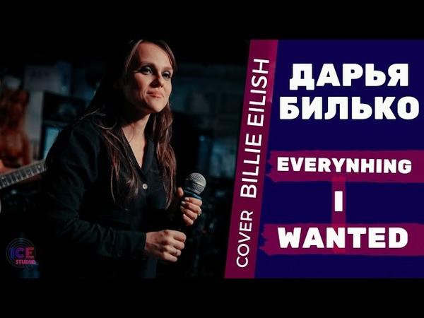 BILLIE EILISH EVERYTHING I WANTED кавер от ДАРЬИ БИЛЬКО