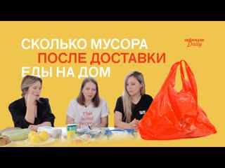 Редакция Афиши Daily проверяет доставку еды на экологичность