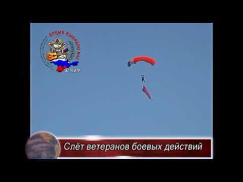 Слёт ветеранов боевых действий Судак-2017 Фестиваль военно-патриотической песни