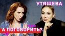 Ляйсан Утяшева о Танцах Воле деньгах и супер жёнах А поговорить