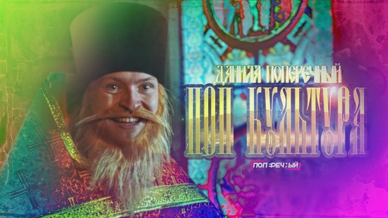 Поперечный - ПОП КУЛЬТУРА