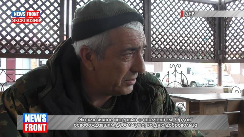 Эксклюзивное интервью с ополченцем Ордой освобождавшим Дебальцево, ко Дню добровольца