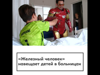 """""""Железный человек"""" навещает детей в больницах"""