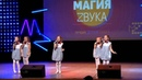 ЗДРАВСТВУЙ СЧАСТЬЕ группа M M`s Студия песни КАЛЕЙДОСКОП г Екатеринбург