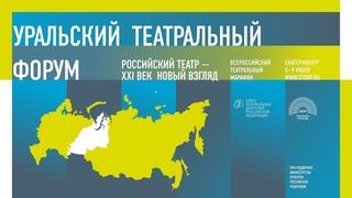 Торжественное открытие Всероссийского театрального форума ч.2