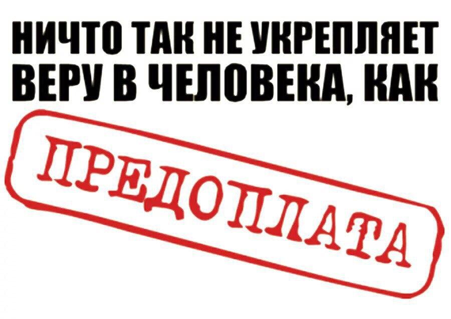 Предоплата у проституток проститутка метро тропарево