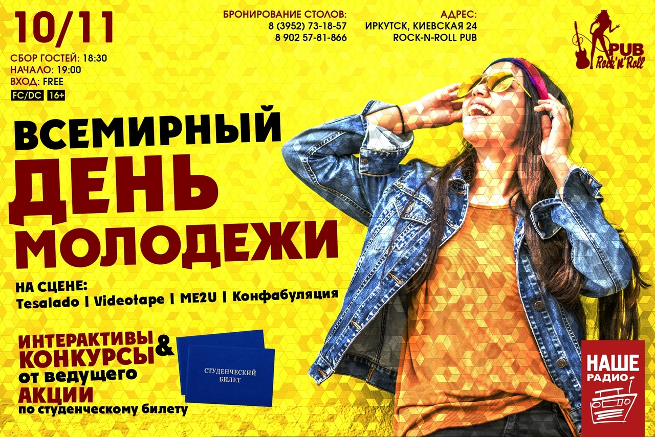 Афиша Иркутск 10.11 / ДЕНЬ МОЛОДЁЖИ / ROCK'N'ROLL PUB