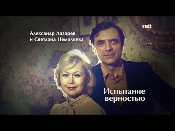 Александр Лазарев и Светлана Немоляева. Испытание верностью