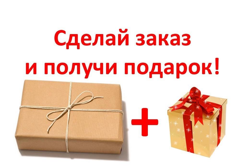 Каждому покупателю подарок картинки с надписями