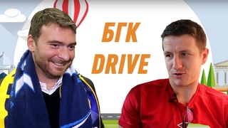 БГК DRIVE #1. Секреты от Разгора, челлендж с Джукичем, подарок от Стойковича
