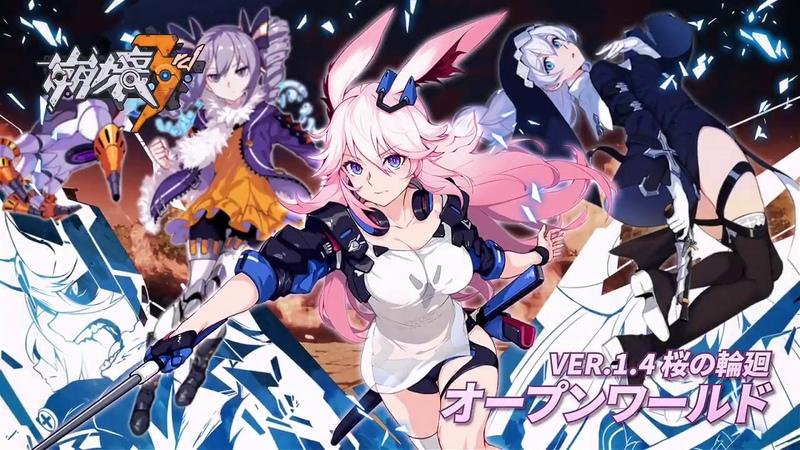 崩壊3rd公式PV ver 1 4「桜の輪廻」 オープンワールド 崩壊学園が3Dアクションゲームに!崩壊3rd公式