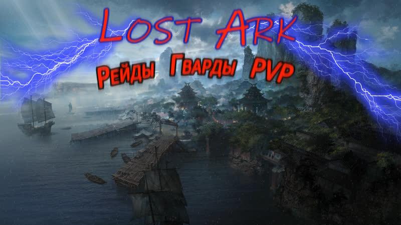 Lost Ark Как тут играть ! PVP PVE