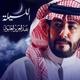 عبدالعزيز العليوي - الليلة 2020
