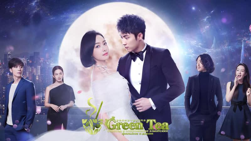 GREEN TEA Лунный свет и Валентин 08