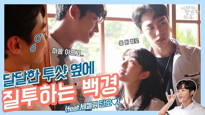 [어하루TV] 달달한 혜윤x로운 옆에 찐질투하는 백경 (feat. 세젤귀 단오)