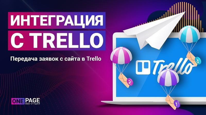 Trello интеграция с сайтом Заявки с сайта в CRM Трелло за несколько минут 2020
