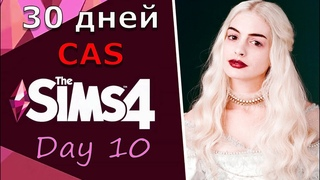 30 Days CAS Challenge / 10 - Черно-белый сим / Белая королева
