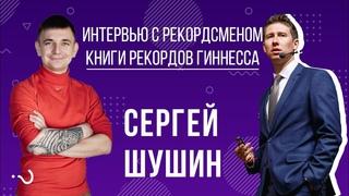 Сергей Шушин - Олимпийские игры и рекорды, секрет долголетия и бизнес-успеха. Интервью Иван Чепурнов