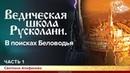 Ведическая школа Русколани. В поисках Беловодья. Светлана Алафинова. Часть 1