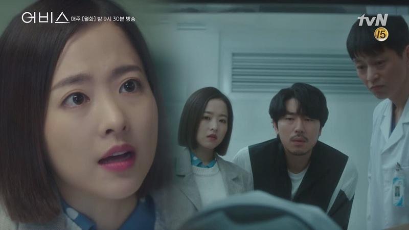 5화 예고 박보영 Park boyoung 이시언에게 '만약 아직 죽지 않았다면 ' 어비스 Abyss