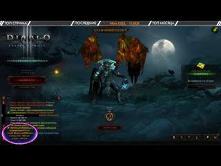 СТРИМ  Diablo III: Reaper of Souls - 19 сезон (колдун-петовод)#4