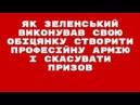 Як Зеленський виконував свою обіцянку створити професійну армію і скасувати призов