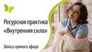 Ресурсная практика «ВНУТРЕННЯЯ СИЛА». Прямой эфир Екатерины Кес в помощь всем уставшим мамам.