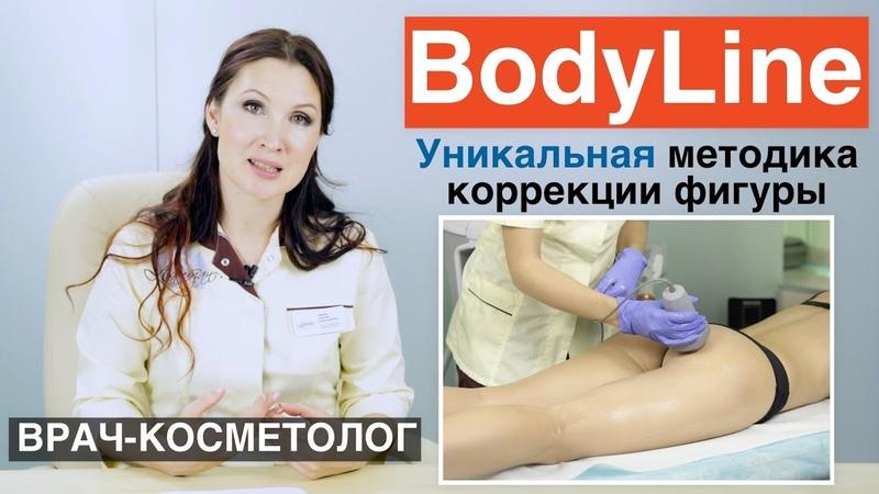 BodyLine - уникальный метод коррекции фигуры (бодилайн). Клиника Лантан