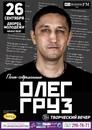 Олег Груз фотография #49