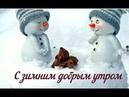 С Добрым зимним утром Клёвое пожелание