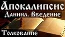 Апокалипсис Занятие 1 Книга пророка Даниила Введение Толкование