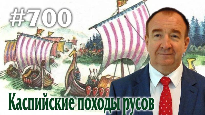 Игорь Панарин Мировая политика 700. Каспийские походы русов