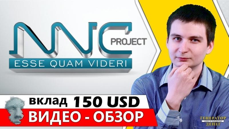 NNC Project Развивай нейросеть и получай деньги за потраченное время!