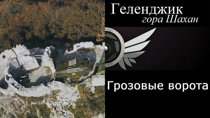 Грозовые ворота рядом с Геленджиком с высоты Место съемок фильма 9 рота
