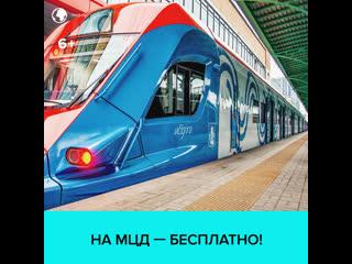 Проезд по МЦД будет бесплатным в течение двух недель  Москва 24